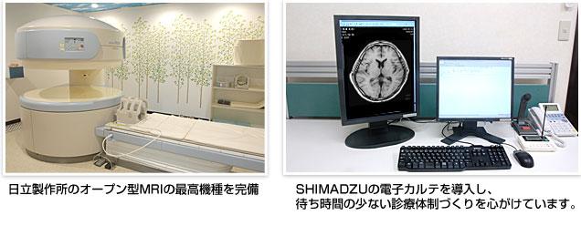 MRI・電子カルテ